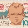 """Почтовая марка СССР - 2854, """"Всемирный день здоровья. У нас самые здоровые дети"""""""