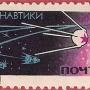 """Почтовая марка СССР - 2855, """"Первые советские искусственные спутники Земли"""""""