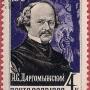 Почтовая марка СССР - 2916, А. С. Даргомыжский