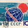 """Почтовая марка СССР - 2970, """"Международный год спокойного Солнца. Излучение"""""""