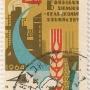 """Почтовая марка СССР - 2990, """"Большая химия - народному хозяйству. Хлопок, колос"""""""