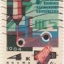 """Почтовая марка - 2991, """"Большая химия - народному хозяйству. Химический агрегат"""""""