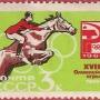 """Почтовая марка СССР - 3079, """"Скачки с препятствиями"""""""