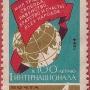 """Почтовая марка СССР - 3094, """"Мир, Труд, Свобода, Равенство, Братство"""""""