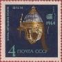 """Почтовая марка СССР - 3142, """"Царский булатный шлем"""""""
