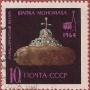 """Почтовая марка СССР - 3144, """"Шапка Мономаха"""""""