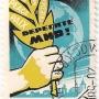 """Почтовая марка СССР - 3233, """"Всемирный конгресс за мир и разоружение"""""""