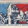 """Почтовая марка СССР- 3241, """"Развитие машиностроения"""""""