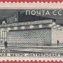 """Почтовая марка СССР - 3279, """"Москва. Станция метро """"Октябрьская"""""""