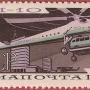 """Почтовая марка СССР - 3300, """"Вертолет Ми-10"""""""