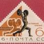 """Почтовая марка СССР - 3371, """"Международные соревнования по тяжелой атлетике"""""""