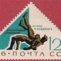 """Почтовая марка СССР - 3372, """"Международные соревнования на приз И. Поддубного"""""""