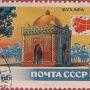 """Почтовая марка СССР - 3387, """"Бухара. Мавзолей Исмаила Самани"""""""
