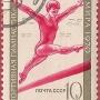 """Почтовая марка СССР - 3870, """"Спортивная гимнастика. Чемпионат мира, 1970г."""""""