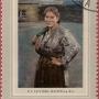 "Почтовая марка СССР - 4055, ""Шахтерка"" (Н. А. Касаткин)"
