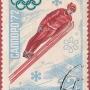 """Почтовая марка СССР - 4100, """"Прыжки с трамплина"""""""
