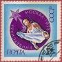 """Почтовая марка СССР - 4243, """"Спортивная гимнастика. Упражнение на кольцах"""""""