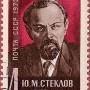 Почтовая марка СССР - 4268, Ю. М. Стеклов