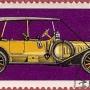 """Почтовая марка СССР - 4291, """"Руссо-Балт, 1909г."""""""