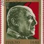 Почтовая марка СССР - 4308, Пабло Пикассо