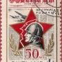 """Почтовая марка СССР - 4310, """"50-летие газеты """"Красная звезда"""""""