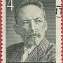 Почтовая марка СССР - 4378, Д. И. Ульянов