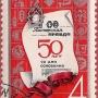 """Почтовая марка СССР - 4428, """"50-летие газеты """"Пионерская правда"""""""