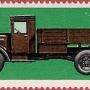 """Почтовая марка СССР - 4465, """"Грузовой автомобиль ЯГ-6, 1936г."""""""