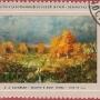 """Почтовая марка СССР - 4524, """"Болото в лесу. Осень"""""""