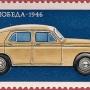 """Почтовая марка СССР - 4580, """"Легковой автомобиль ГАЗ-М20 """"Победа"""", 1946г."""""""