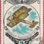 """Почтовая марка СССР - 4644, """"Самолет """"Гаккель-VII"""", 1911г."""""""