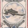 """Почтовая марка СССР - 4647, """"Самолет В. Дыбовского, 1913г."""""""