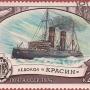 """Почтовая марка СССР - 4666, """"Ледокол """"Красин"""""""