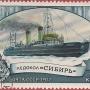 """Почтовая марка СССР - 4722, """"Ледокол """"Сибирь"""""""