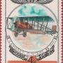 """Почтовая марка СССР- 4727, """"Самолет П-IV-БИС, 1917г."""""""