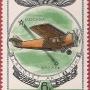 """Почтовая марка СССР- 4728, """"Самолет АК-1, 1924г."""""""