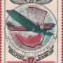 """Почтовая марка СССР - 4730, """"Самолет ТБ-1 (АНТ-4), 1925г."""""""