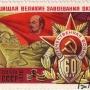 """Почтовая марка СССР - 4800, """"Подвиг Советских Вооруженных Сил в ВОВ"""""""