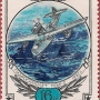 """Почтовая марка СССР - 4872, """"Самолет МБР-2, 1932г."""""""
