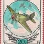 """Почтовая марка СССР - 4873, """"Самолет И-16, 1934г."""""""