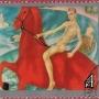 """Почтовая марка СССР - 4874, """"Купание красного коня"""""""