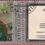 """Почтовая марка СССР - 4875, """"1918 год в Петрограде"""""""