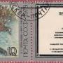 """Почтовая марка СССР - 4876, """"Смерть комиссара"""""""