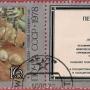 """Почтовая марка СССР - 4878, """"Утренний натюрморт"""""""