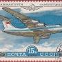 """Почтовая марка СССР - 4963, """"Самолет Ил-76"""""""