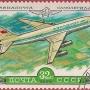 """Почтовая марка СССР - 4964, """"Самолет Ил-86"""""""