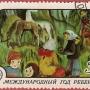 "Почтовая марка СССР - 4997, ""После дождика"" (Дания Ахметшина)"