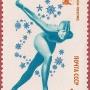 Почтовая марка СССР - 5033, XIII зимние Олимпийские игры. Бег на коньках
