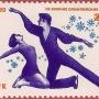 Почтовая марка СССР - 5034, XIII зимние Олимпийские игры. Фигурное катание