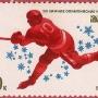 Почтовая марка СССР - 5035, XIII зимние Олимпийские игры. Хоккей